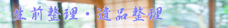 香川・高松・坂出・丸亀の生前整理・遺品整理